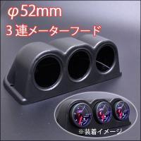 φ52用 3連メーターで車内をグッとスポーティーに。 スタイリッシュなデザインです。  フードのみの...