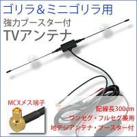 ■ダイポールアンテナサイズ:約28cm  ■電圧:12V 配線部分(赤 +)(黒 -)  ■消費電力...