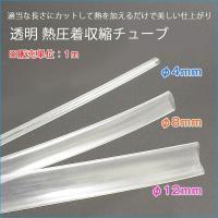 熱収縮チューブ 透明タイプ【Φ8mm】※販売単位1m   ■サイズ:収縮前内径 Φ8mm  ■定格温...
