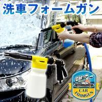 泡洗車の必需品!泡で包んでやさしく洗う♪  通常の水道ホースと接続してシャンプーや撥水剤等を噴射する...