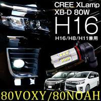 XLamp XB-D 最新LEDフォグランプ CREE社製XBD-R5光源(4チップ)と台湾製 EP...