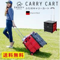 組み立て簡単コンパクト収納できる、折りたたみ式のキャリーカートです。 車などへの重い荷物の持ち運びに...