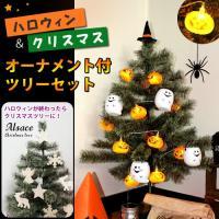 ■ツリー 約90cm 素材:プラ・金属 セット内容:松ぼっくり  ■ハロウィンオーナメント 魔女の帽...