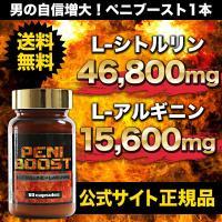 PENIBOOST(ペニブースト)1本60粒入り 男性 自信増大サプリメント アルギニン トンカットアリ プロポリス シトルリン