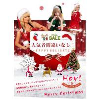 [メール便送料無料] レディースファッション サンタ衣装 コスプレ 仮装コスチューム クリスマス パーティ 宴会 変装 イベント セクシー おしゃれ
