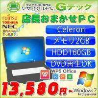 ■製品 おまかせPC ■メーカー 富士通・東芝・NECより ■OS Windows7 Profess...