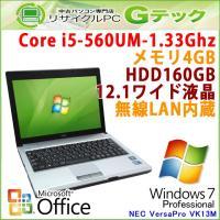 軽さが魅力のB5ノートパソコン。本体重量約1.2kgと軽量に作られています。Corei5プロセッサを...