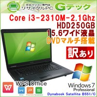 ■型番 Dynabook Satellite B551/C  ■OS Windows7 Profes...