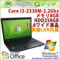 ■型番 Dynabook Satellite B551/D  ■OS Windows7 Profes...