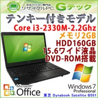 ■型番 Dynabook Satellite B551/D  ■OS Windows7 Profes...