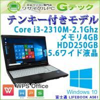 ■型番 LIFEBOOK A561/C (テンキー付きモデル) ■OS Windows10 Home...