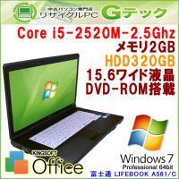強力なCore i5プロセッサの第2世代型を搭載した富士通ノートパソコン。予算を抑えてパソコンを探し...