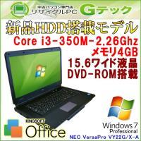 高性能なCore i3プロセッサ搭載のワイド液晶ノート。大容量HDDを積んでいるので動画や写真など気...