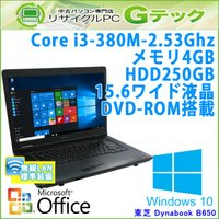 ■型番 Dynabook Satellite B650/B  ■OS Windows10 Home ...