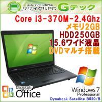 Core i3搭載でお買い得なプライスの東芝Dynabook。ネット観覧や動画視聴など普段使い用途な...