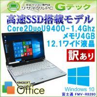 ■型番 FMV-R8280  ■OS Windows10 Home 32bit (MAR) ■CPU...