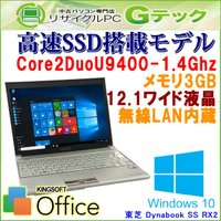 本体重量約900gの薄型・軽量モバイルノートパソコン。衝撃に強いSSDを搭載しているのでモバイル性が...