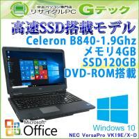 ■型番 VersaPro VK19E/X-D (テンキー付きモデル) ■OS Windows10 H...