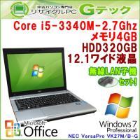 強力なCore i5を搭載した本体重量約1.3kgの小型軽量ノートパソコン。現行で売られているパソコ...