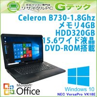 ■型番 VersaPro VK18E/A-F  ■OS Windows10 Home 32bit (...