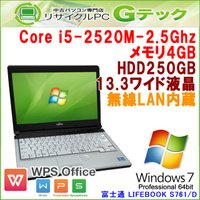 ■型番 LIFEBOOK S761/D  ■OS Windows7 Professional 64b...