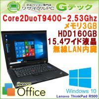 無線LAN(WIFI)標準搭載のThinkPad R500。堅牢なボディが特徴です。上位Core2D...