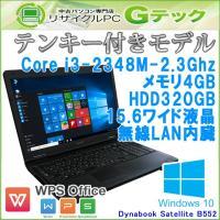 正規版Windows10を搭載したDynabookのハイスペックモデル。強力なCore i3プロセッ...