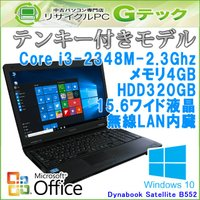 ■型番 Dynabook Satellite B552/G  ■OS Windows10 Home ...