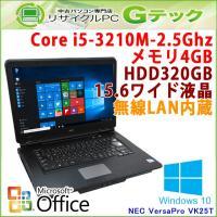 高性能な第3世代Core i5プロセッサ搭載のNECノート。現行で売られているパソコンにも十分追従で...