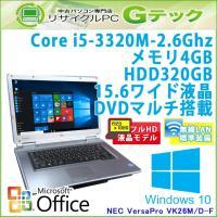 ■型番 VersaPro VK26M/D-F  ■OS Windows10 Home 64bit (...
