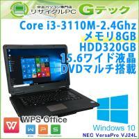 ■型番 VersaPro VJ24L/L-F  ■OS Windows10 Home 64bit (...