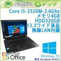 ■型番 Dynabook R732/F  ■OS Windows10 Home 64bit (MAR...