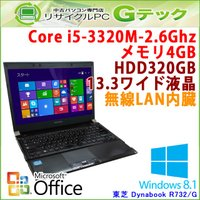 ■型番 Dynabook R732/G  ■OS Windows8.1 Pro 64bit ■CPU...