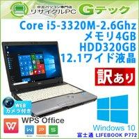 ■型番 LIFEBOOK P772/F  ■OS Windows10 Home 64bit (MAR...