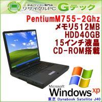 非常に珍しくなったSP1状態のWindows XPノート。今となっては低スペックなパソコンですが、当...