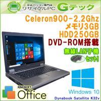 無線LAN子機付きでお買い得なWindows10ノートパソコン。HDDを大容量な250GBに換装して...