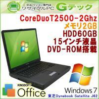 Windows7ノートの特価品。価格重視でネットができるノートパソコンを探している方におすすめ。