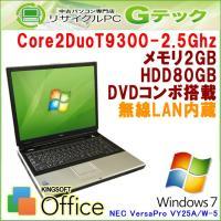 高クロックCore2Duo搭載の15型ノートパソコン。無線LANを標準搭載しているのでワイヤレスイン...