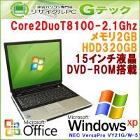 第2世代Core2Duo搭載のWindows XPノートパソコン。XPとしては高性能な部類に入ります...