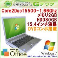 デュアルコアCPU搭載のWindows7ノート。とにかく価格重視でネットができるパソコンを探している...