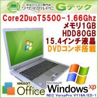 デュアルコアCPU搭載のNEC VersaProシリーズ。Windows XPでなければ使えないソフ...