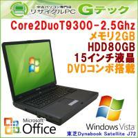 Windows Vista搭載の東芝ノートパソコン。Vistaとしては上位のスペックを持っています。...