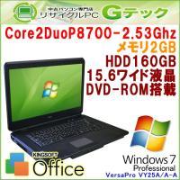 高性能Core2Duoを搭載したNECのVersaProシリーズ。ネットやHD画質動画の視聴などの普...