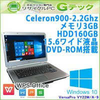 ■型番 VersaPro VY22M/A-9  ■OS Windows10 Home 32bit (...