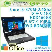 ■型番 LIFEBOOK A550/B  ■OS Windows10 Home 32bit (MAR...