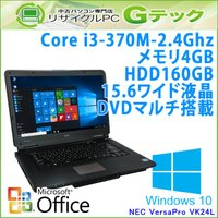 ■型番 VersaPro VK24L/X-B  ■OS Windows10 Home 32bit (...