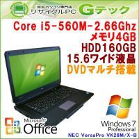 高速Core i5プロセッサを搭載したNECノートパソコン。高速CPUにメモリ4GBの構成なのでネッ...
