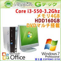 ■型番 ESPRIMO D750/A  ■OS Windows7 Professional 32bi...