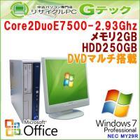 コストパフォーマンスに優れたスリムタイプデスクトップ。デュアルコアCPUにDDR3メモリ2GBの構成...