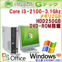 ■型番 ESPRIMO D581/D  ■OS WindowsXP Professional 32b...